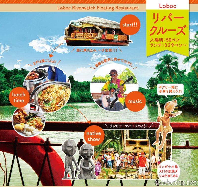 ボホール島に行ったら絶対に行っておきたい人気観光スポットTOP5 リバークルーズ