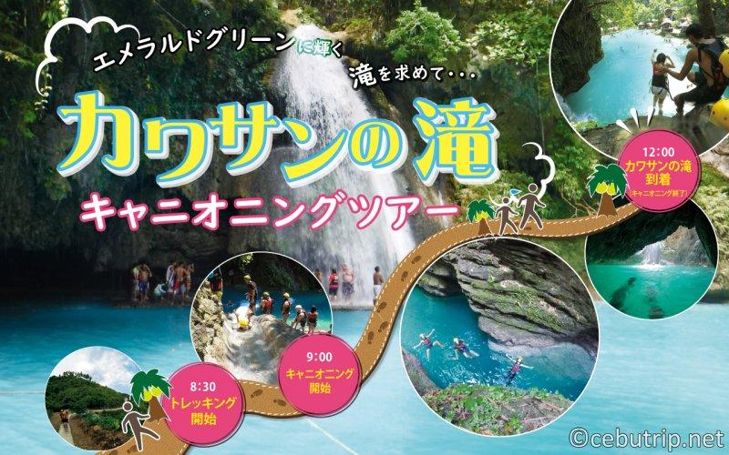 カワサンの滝の絶景を目指して進むトレッキング&キャニオニングツアー!