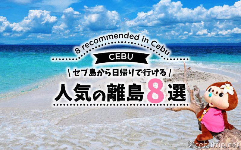 8 popular remote islands that can be reached on a day trip in Cebu