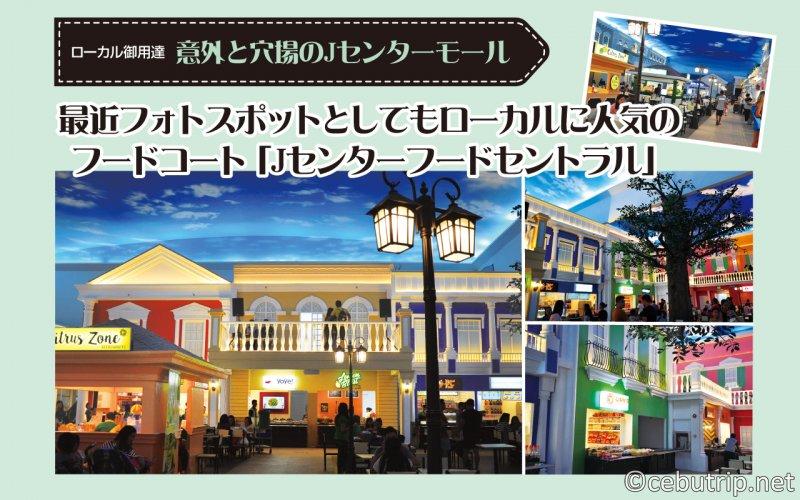 Jセンターモール>>意外と穴場!フードコートが新設されてより便利になったJCENTRE Mall