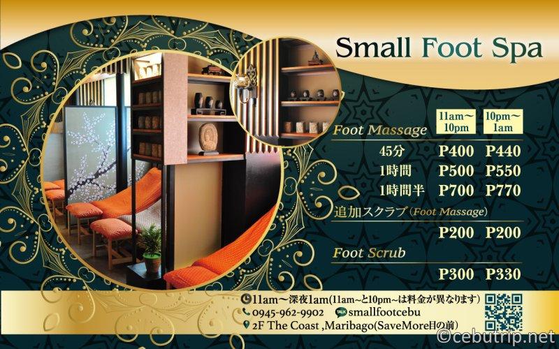 おしゃれな内装のフットマッサージ専門店『SMALL FOOT SPA(スモールフットスパ)』マリバゴエリア