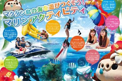 セブ・マクタン島観光ガイドブック「CEBU TRIP(セブトリップ)」 #2