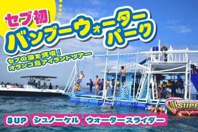 Voyage from Mactan to Olango by banana boat and speed boat!
