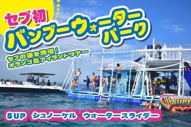 【セブ初!】スピードボートで行く!!オランゴ島の海に浮かぶバンブーウォーターパーク!