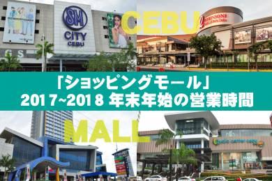2017-2018「ショッピングモールの営業時間」について #