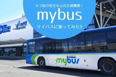 mybus「マイバス」 #