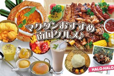 The latest trends in Lapu Lapu's Rhapsody Taste #0