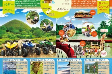 セブ・マクタン島観光ガイドブック「CEBU TRIP(セブトリップ)」 #1