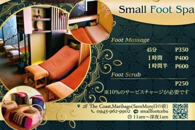 small foot spa #