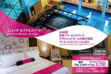 Eloisa Royal Suites #