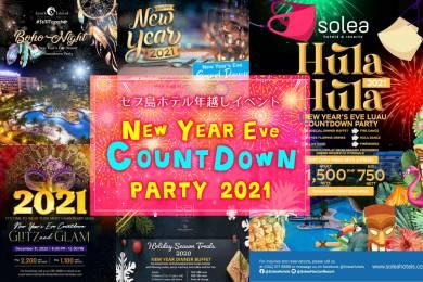 2021年セブ島New Yeaar ガラディナー&カウントダウンパーティー #