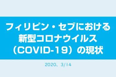 フィリピンにおける新型コロナウイルス(COVID-19)について #