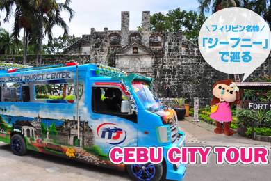 How can we ride a Jeepney and enjoy Cebu city!? #0