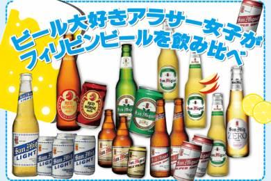 サンミゲルビール #