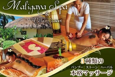 【期間限定割引あり】マリガヤスパ(Maligaya Spa)『デトックス』するならここ!3種類の本格マッサージが体験できる人気のスパ