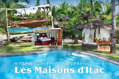 LES MAISONS D'ITAC(レ メゾン ディタク) #