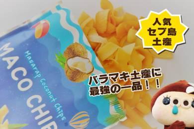 絶対に失敗しないセブ島土産‼人気沸騰中の「マコチップス(MACO CHIPS)・バナナリップ」 #1