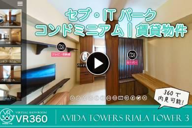 ■セブ・ITパーク コンドミニアム賃貸物件。VR360バーチャル内見可能!!