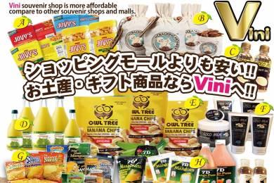 セブの人気お土産商品が揃う、まとめ買いするならお得な卸販売店のvini-souvenirへ #0