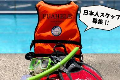 PUAHELE DIVING TOUR(プアヘレ) #