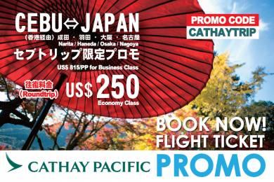 期間限定「キャセイパシフィック航空」スペシャルプロモキャンペーン!!(セブ⇔香港/セブ⇔日本) #0