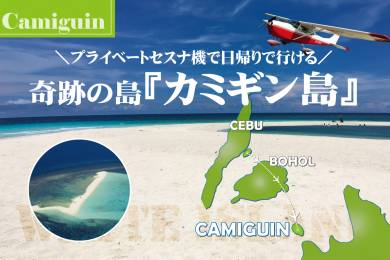Day trip to Camiguin island via hiring private Cessna airplane #0