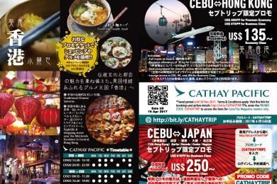 期間限定「キャセイパシフィック航空」スペシャルプロモキャンペーン!!(セブ⇔香港/セブ⇔日本) #2