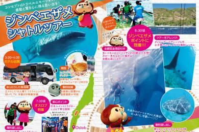 セブ・マクタン島観光ガイドブック「CEBU TRIP(セブトリップ)」 #3