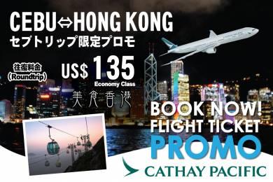 期間限定「キャセイパシフィック航空」スペシャルプロモキャンペーン!!(セブ⇔香港/セブ⇔日本) #1
