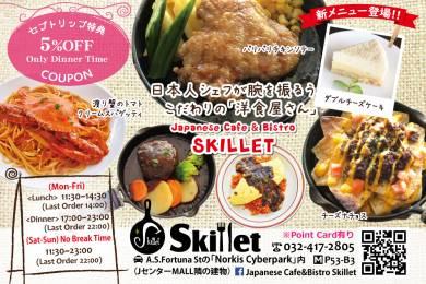 Japanese Cafe & Bistro Skillet #